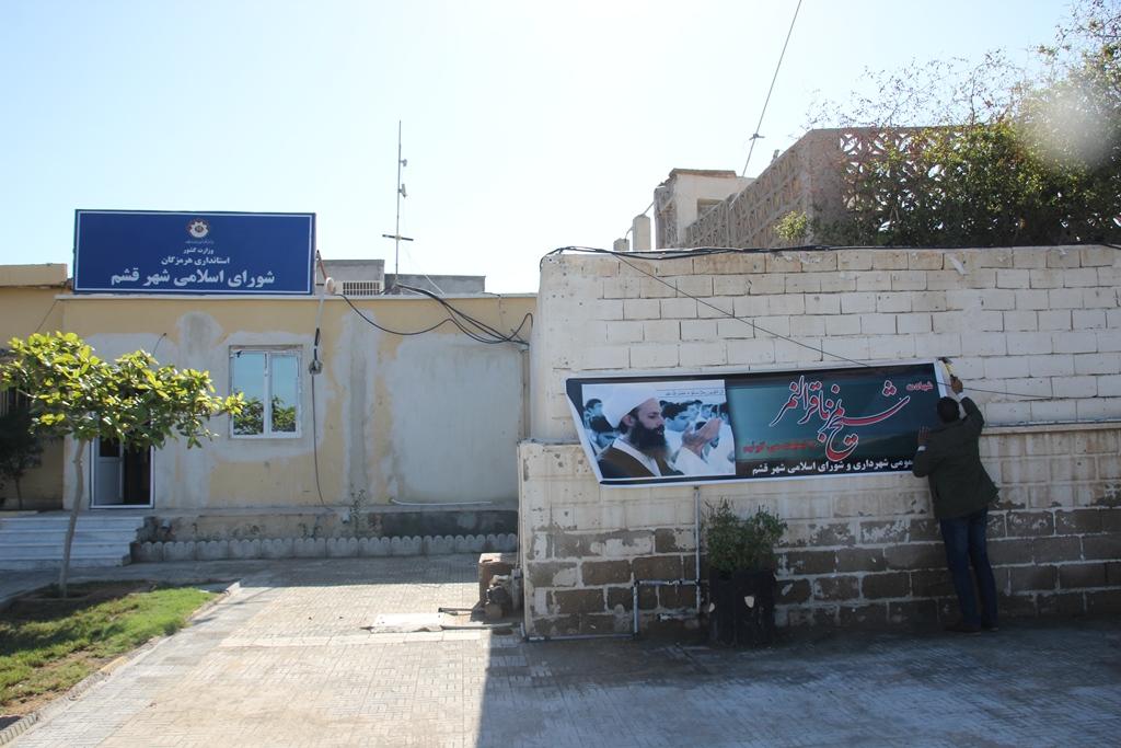 شهادت شیخ نمر - شهرداری قشم (9)
