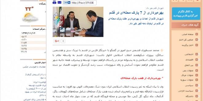مصاحبه خبرگزاری فارس با شهردار قشم