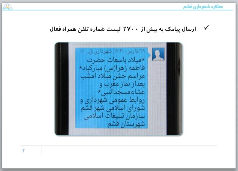عملکرد شهرداری قشم 2