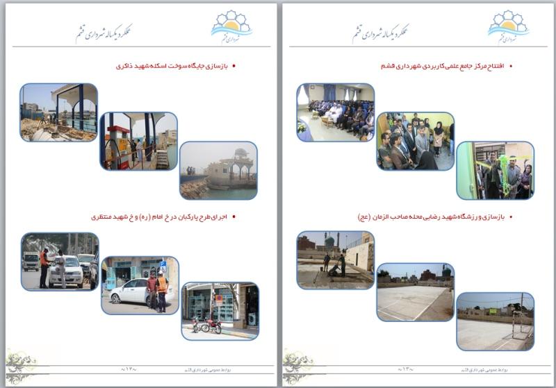 عملکرد شهرداری قشم 7
