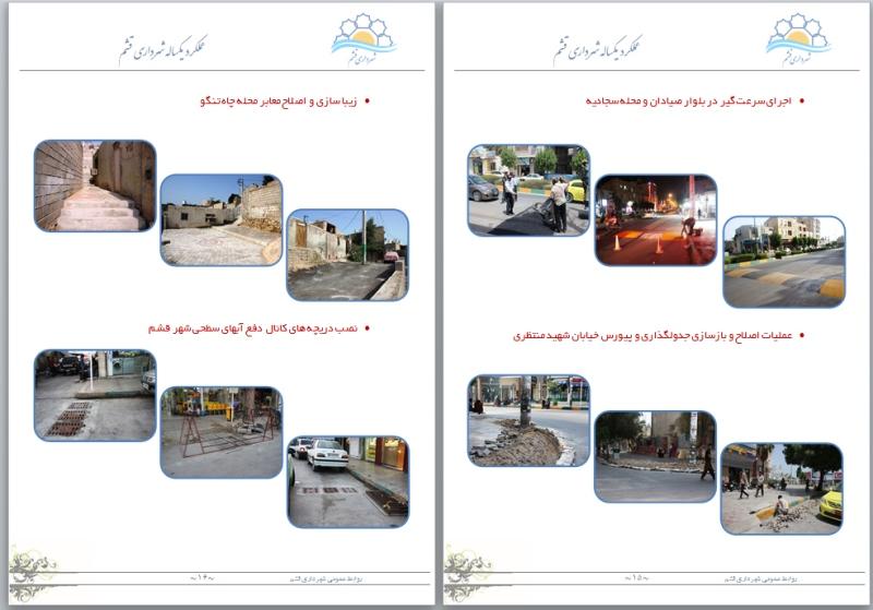 عملکرد شهرداری قشم 8