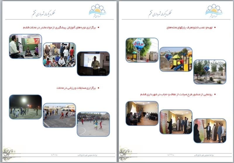 عملکرد شهرداری قشم 9