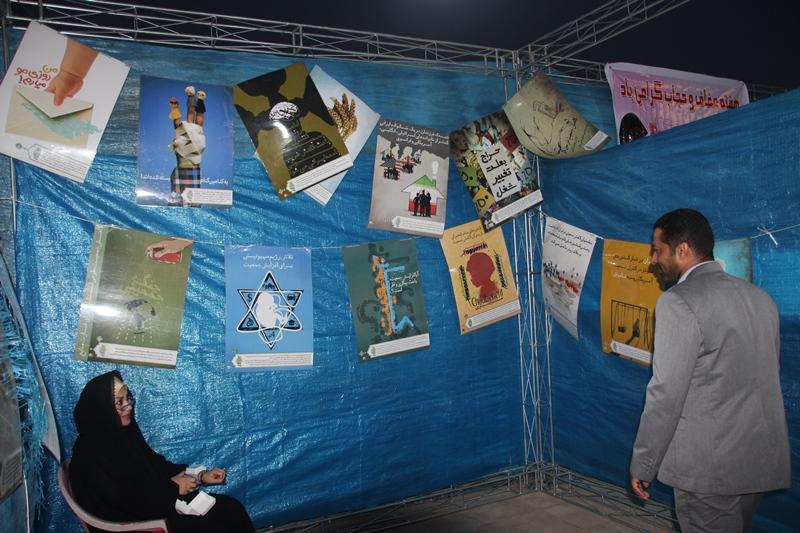 نمایشگاه مدافعان حریم خانواده
