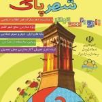 دومین جشنواره شهرپاک