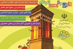 جدول امتیازات دومین جشنواره شهر پاک