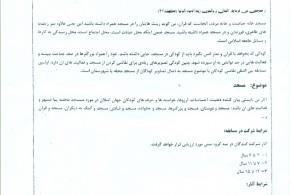 جشنواره نقاشی شهرداری مشهد