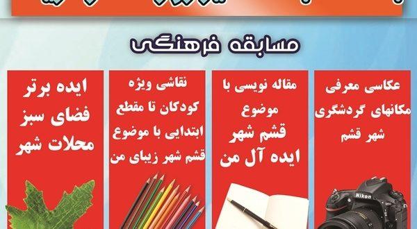 مسابقه فرهنگی شهرداری قشم