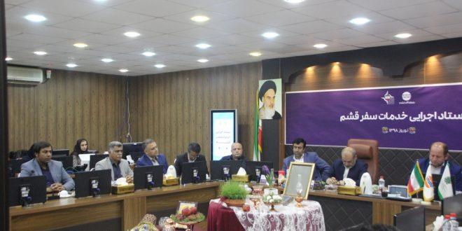تشکیل جلسه ستاد سفرهای نوروزی