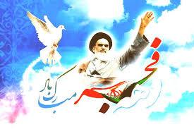 پیام تبریک ایام الله دهه فجر انقلاب اسلامی