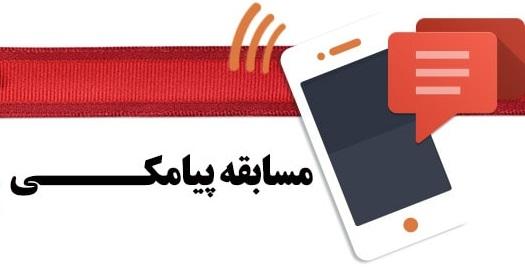 مسابقه پیامکی کتابخوانی ویژه رحلت حضرت امام خمینی