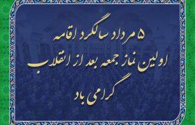 ۵ مرداد سالروز اقامه اولین نماز جمعه در تهران بعد انقلاب گرامی باد