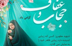 ۲۱ تیر ماه روز ملی عفاف و حجاب گرامی باد