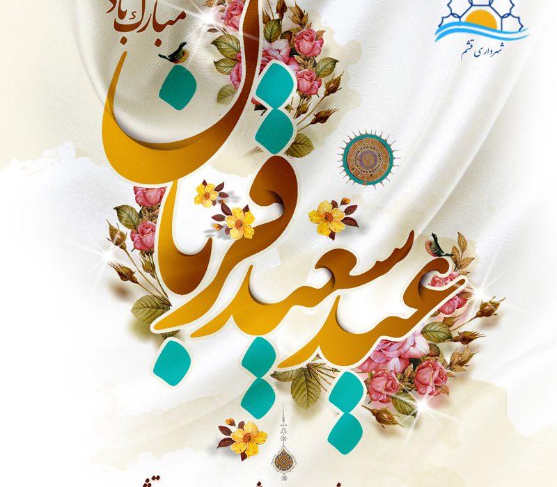 پیام تبریک شهردار قشم به مناسبت فرا رسیدن عید سعید قربان