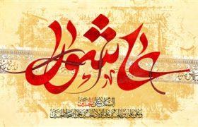 پیام تسلیت شهردار قشم به مناسبت تاسوعا و عاشورای حسینی