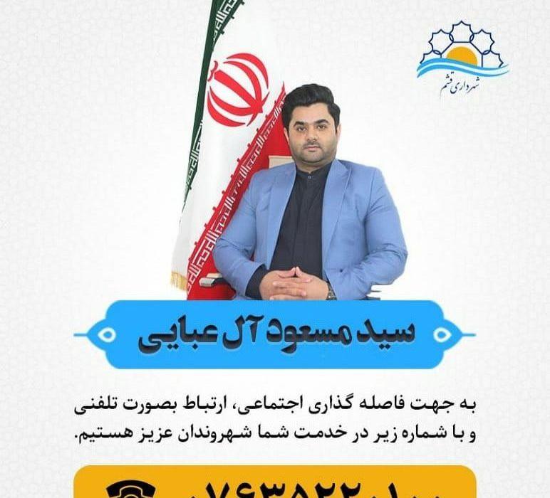 ارتباط مستقیم با شهردار قشم