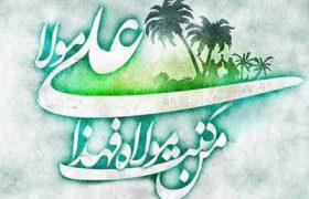 فرارسیدن عید سعید غدیر خم مبارک