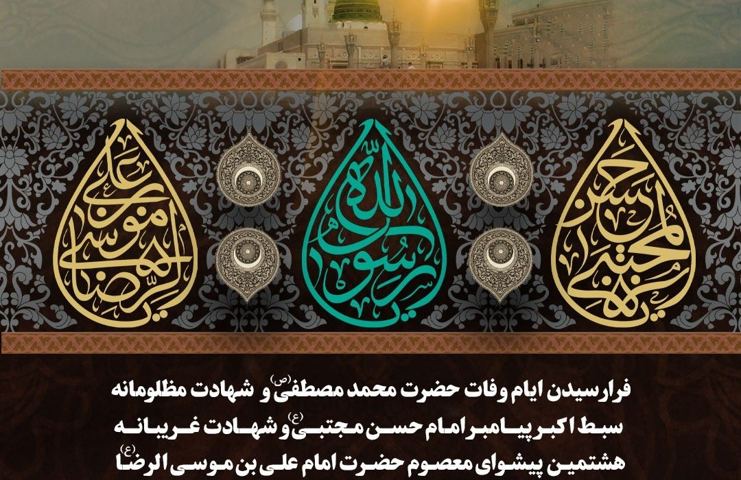 رحلت رسول اکرم و شهادت امام حسن مجتبی علیه السلام تسیلت باد