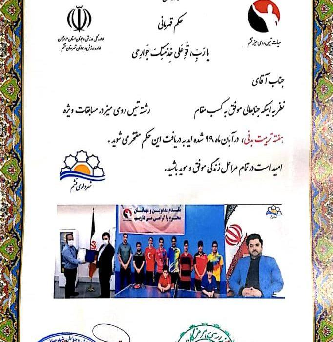 برگزاری مسابقه درون سالنی در رده نوجوانان و بزرگسالان به مناسبت هفته تربیت بدنی
