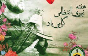 پیام تبریک شهردار قشم به مناسبت هفته نیروی انتظامی