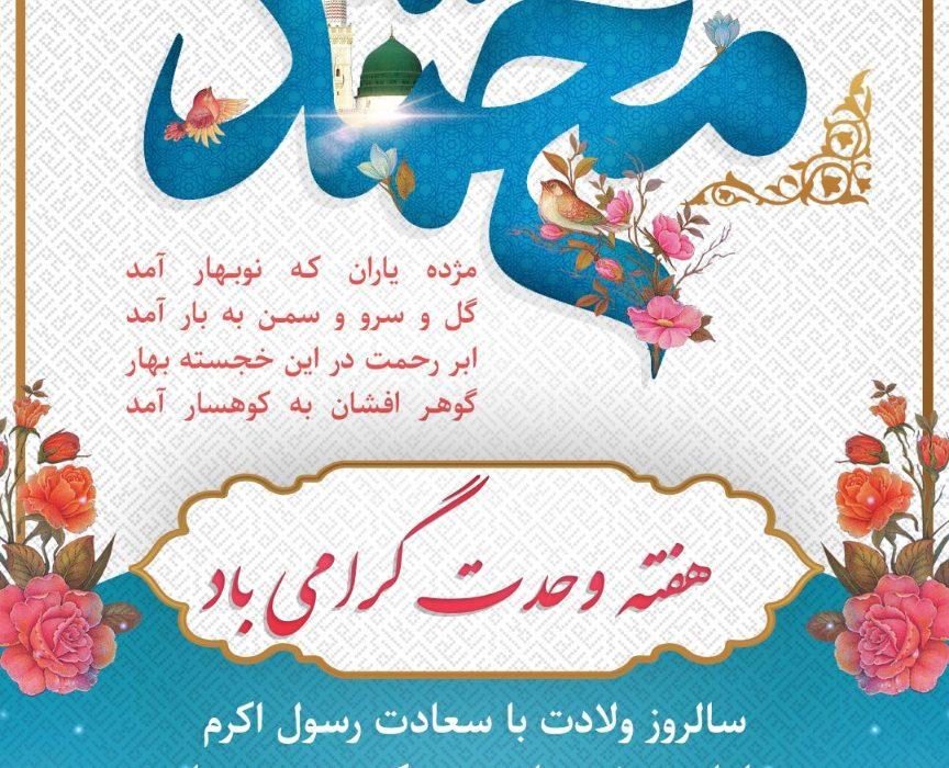 پیام تبریک شهردار قشم به مناسب آغاز هفته وحدت