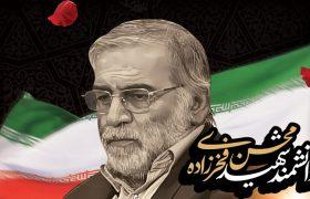 پیام تسلیت شهردار قشم به مناسبت شهادت شهید فخری زاده