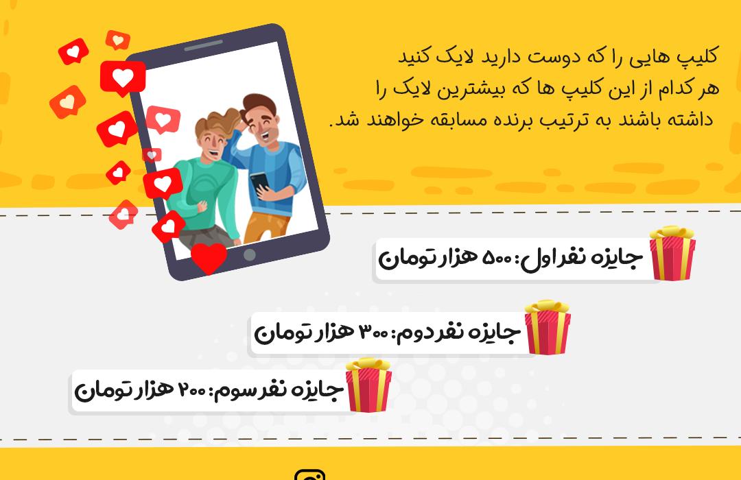 مسابقه استندآپ کمدی شهرداری قشم