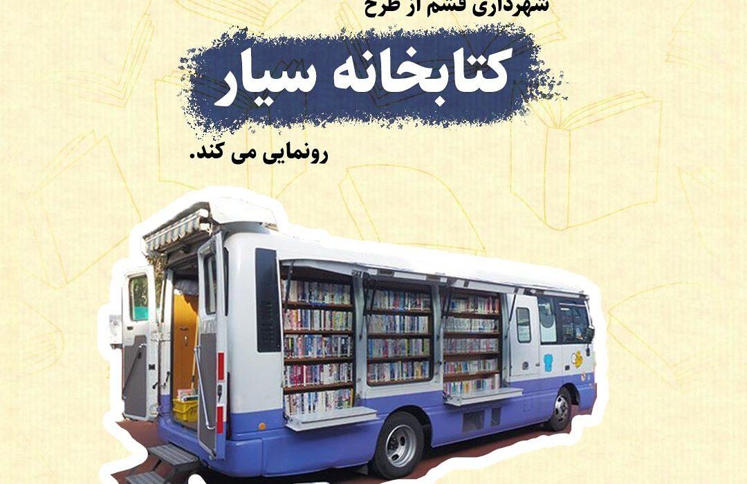 رونمایی از کتابخانه سیار شهرداری قشم
